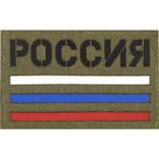Шеврон Call Sign Patch