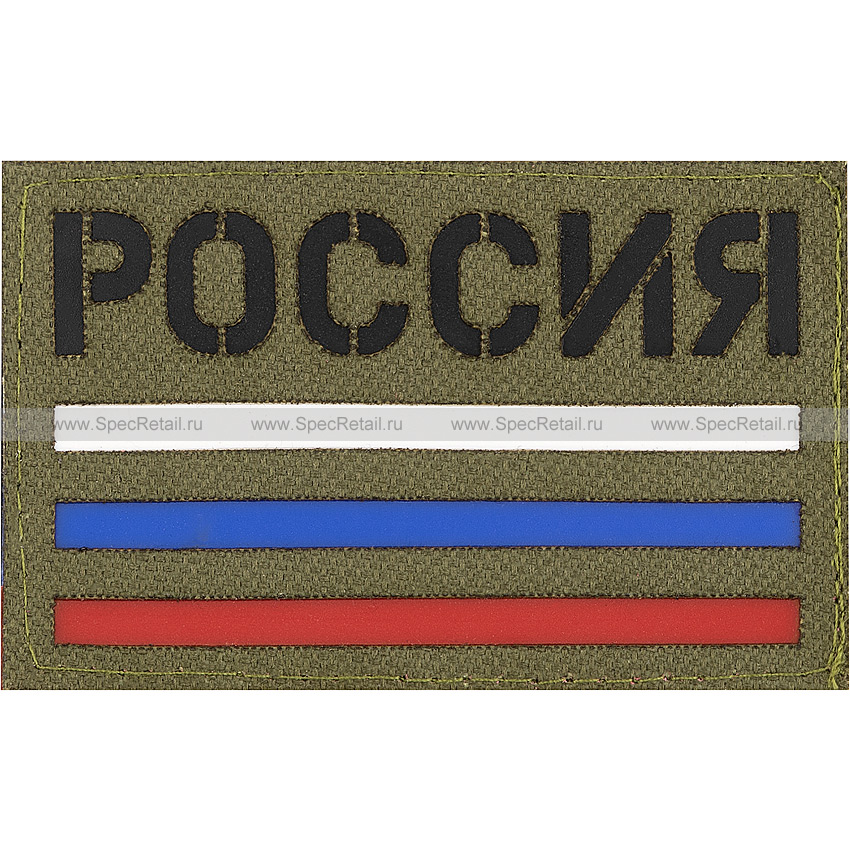 "Шеврон Call Sign Patch ""Россия. Триколор"", олива, 8x5 см"