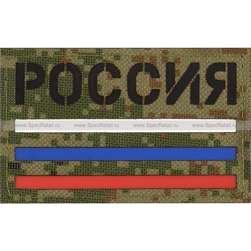 """Шеврон Call Sign Patch """"Россия. Триколор"""", Цифра РФ, 8x5 см"""