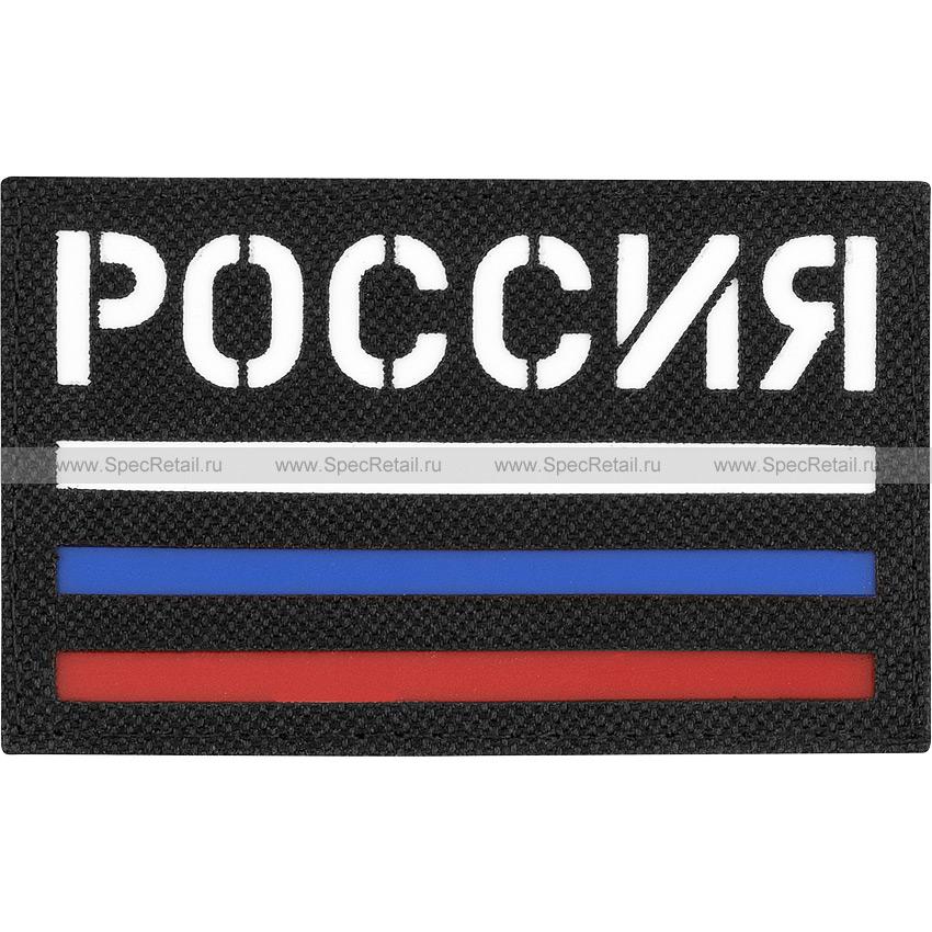 """Шеврон Call Sign Patch """"Россия. Триколор"""", черный, 8x5 см"""