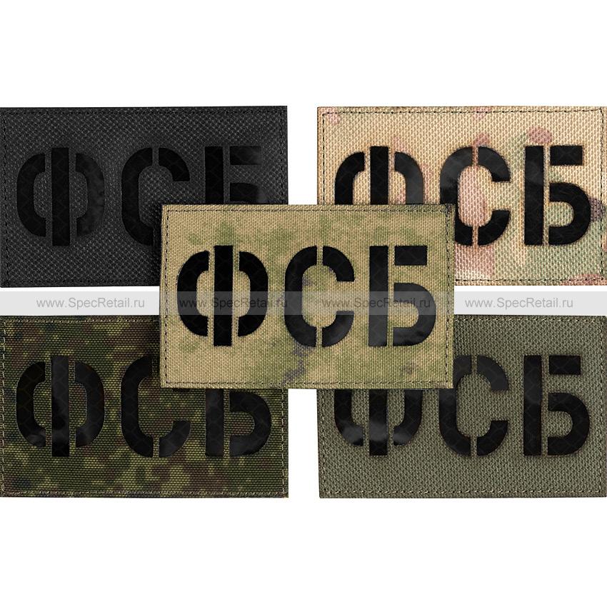 "Шеврон Call Sign Patch ""ФСБ"", ИК, 8x5 см"