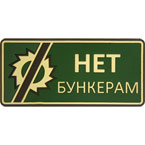 """Шеврон ПВХ """"Нет бункерам"""", светлый, 7x3.3 см"""