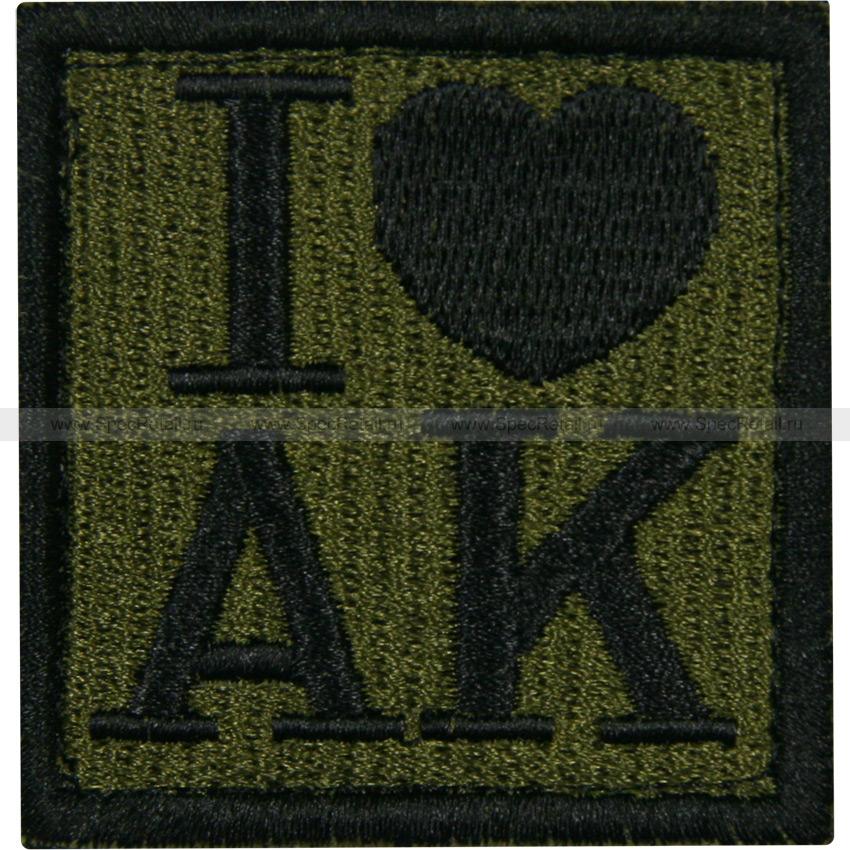 """Шеврон текстильный """"I love AK"""", олива, 5.3x5.5 см"""