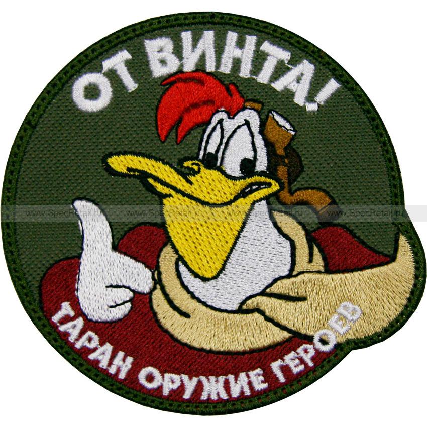 """Шеврон текстильный """"От винта!"""", олива, 9x9 см"""