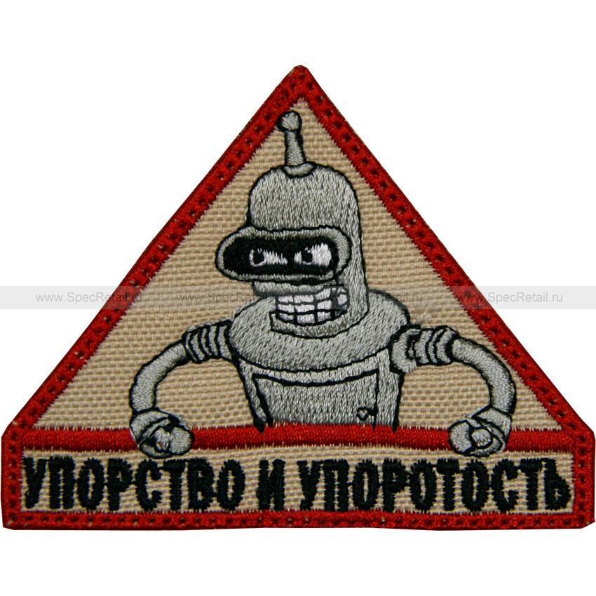 """Шеврон текстильный """"Упорство и упоротость"""", красный, 7.5x5.8 см"""