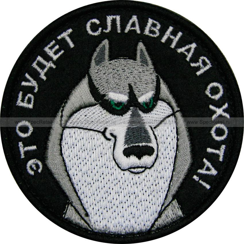 """Шеврон текстильный """"Это будет славная охота"""", черный, 9x9 см"""