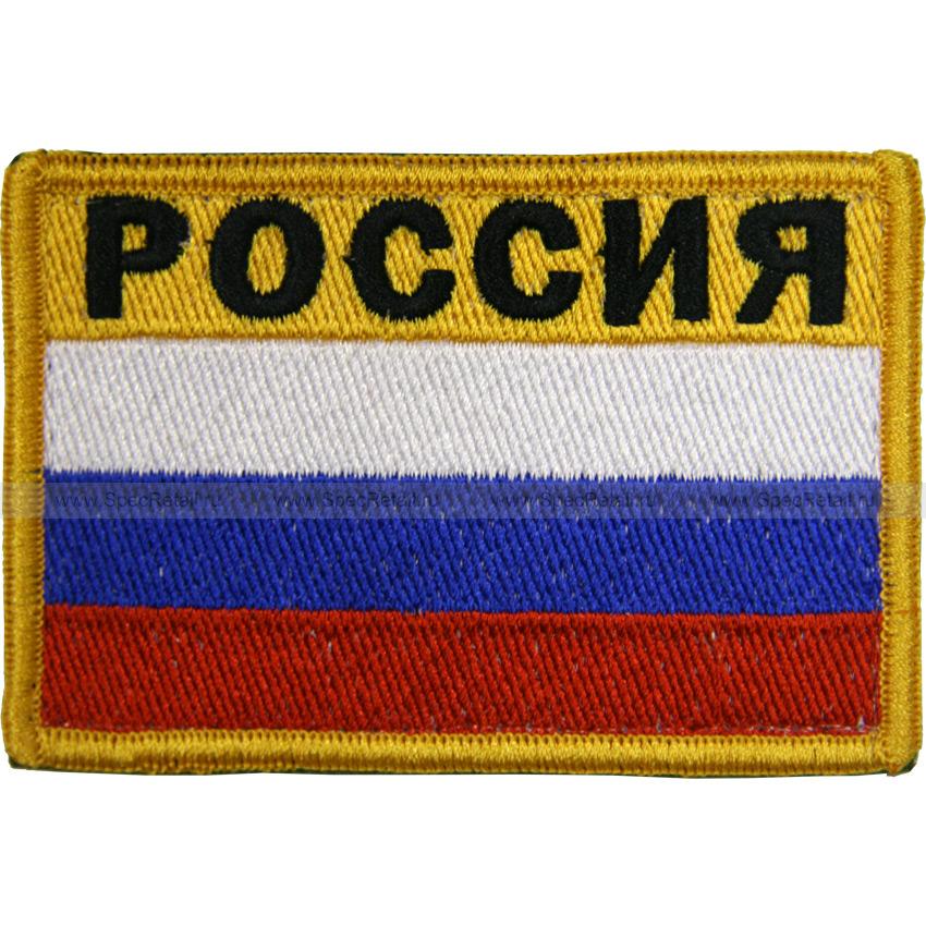 """Шеврон текстильный """"Россия"""", светлый, 8.5x6 см"""
