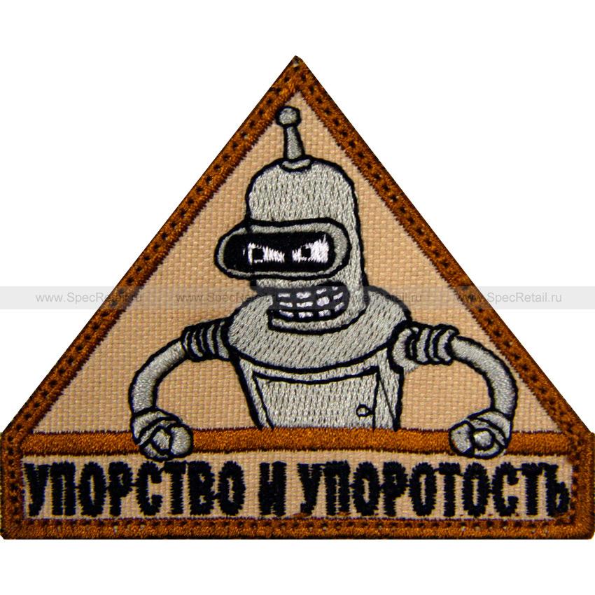 """Шеврон текстильный """"Упорство и упоротость"""", 8x6.5 см"""