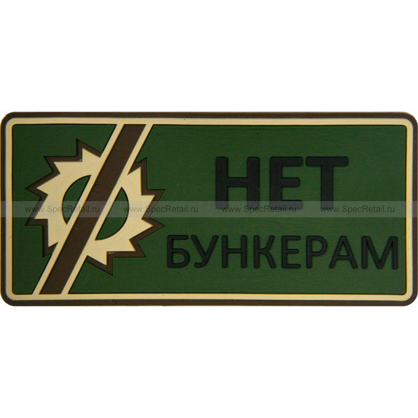 """Шеврон ПВХ """"Нет бункерам"""", тёмный, 7x3.3 см"""