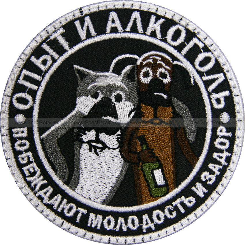"""Шеврон текстильный """"Опыт и алкоголь"""", черный, диаметр 8.9 см"""