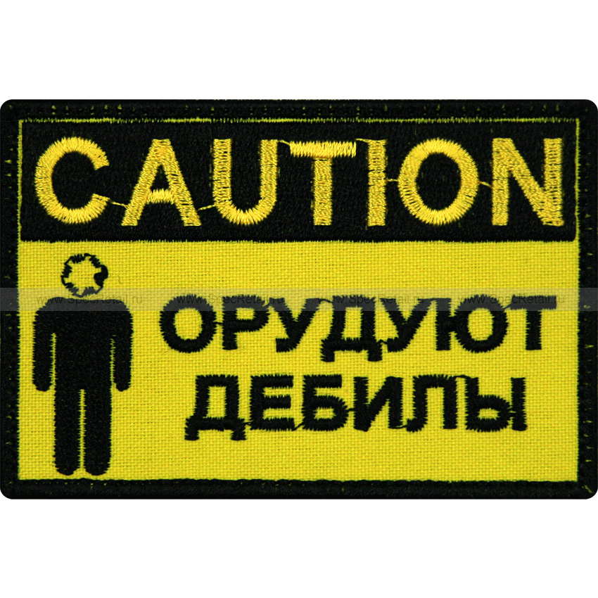 """Шеврон текстильный """"Caution. Орудуют дебилы"""", 9x6 см"""