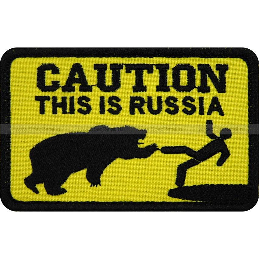 "Шеврон текстильный ""Caution. This is Russia"", 9.3 x 5.9 см"