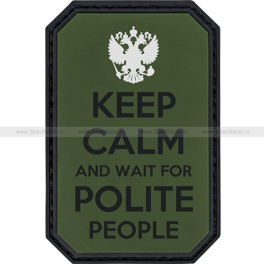 "Шеврон ПВХ ""Keep calm and wait for polite people"", олива, 5 x 7.5 см"