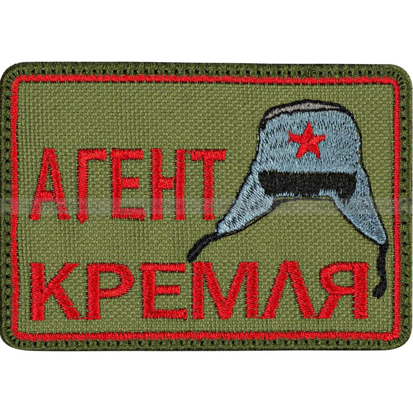 """Шеврон текстильный """"Агент Кремля"""", олива, 7.8 x 5.4 см"""