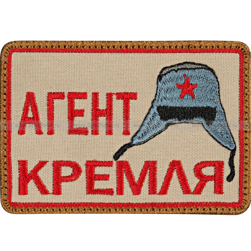 """Шеврон текстильный """"Агент Кремля"""", тан, 7.8 x 5.4 см"""