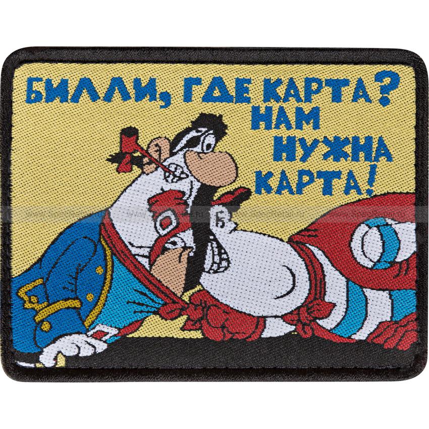 """Шеврон текстильный """"Билли, где карта? Нам нужна карта!"""", 9 x 7 см"""