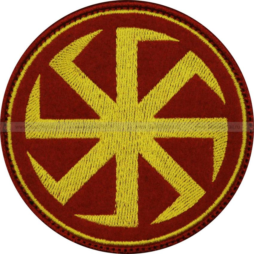 """Шеврон текстильный """"Коловрат"""", красный, диаметр 8.5 см"""
