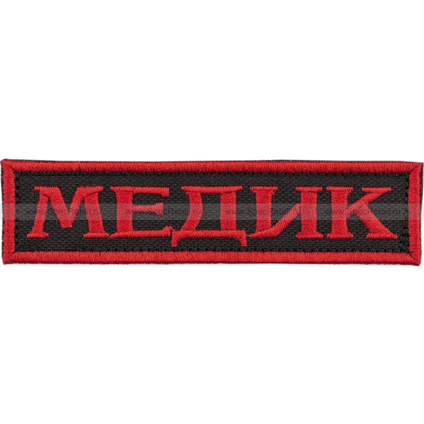 """Шеврон текстильный """"Медик"""", красный, 10 x 2.5 см"""