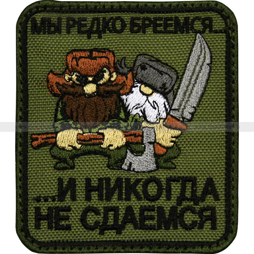 """Шеврон текстильный """"Мы редко бреемся..."""", олива, 7 x 8 см"""