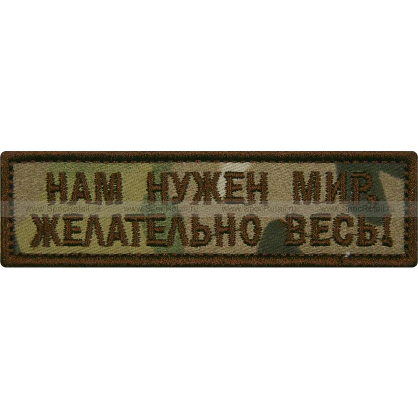 """Шеврон текстильный """"Нам нужен мир, желательно весь!"""", multicam, 9x3 см"""