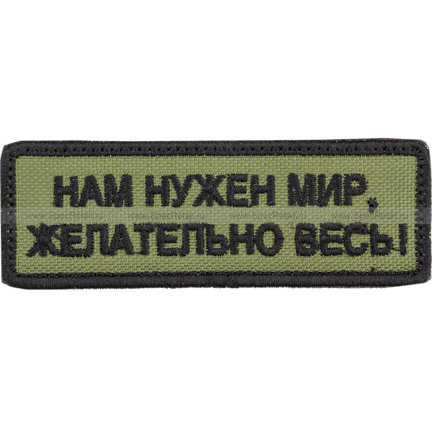 """Шеврон текстильный """"Нам нужен мир, желательно весь!"""", олива, 9x3 см"""