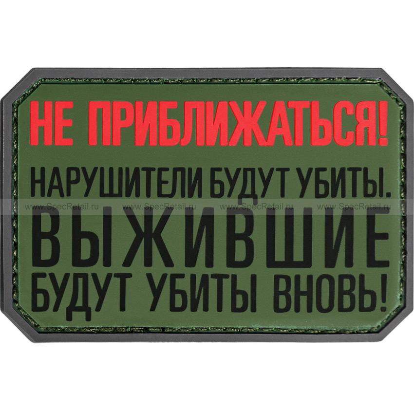 """Шеврон ПВХ """"Не приближаться!"""", олива, 7.5 x 5 см"""