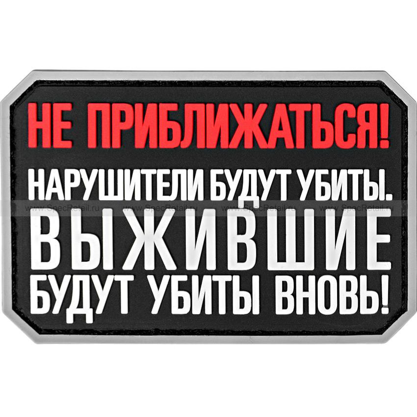 """Шеврон ПВХ """"Не приближаться!"""", черный, 7.5 x 5 см"""