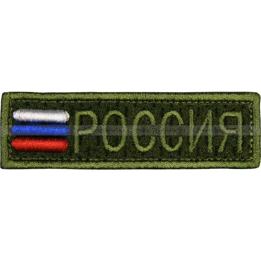 "Шеврон текстильный ""Россия"" с флагом 3D, олива, 8.4 x 2.5 см"