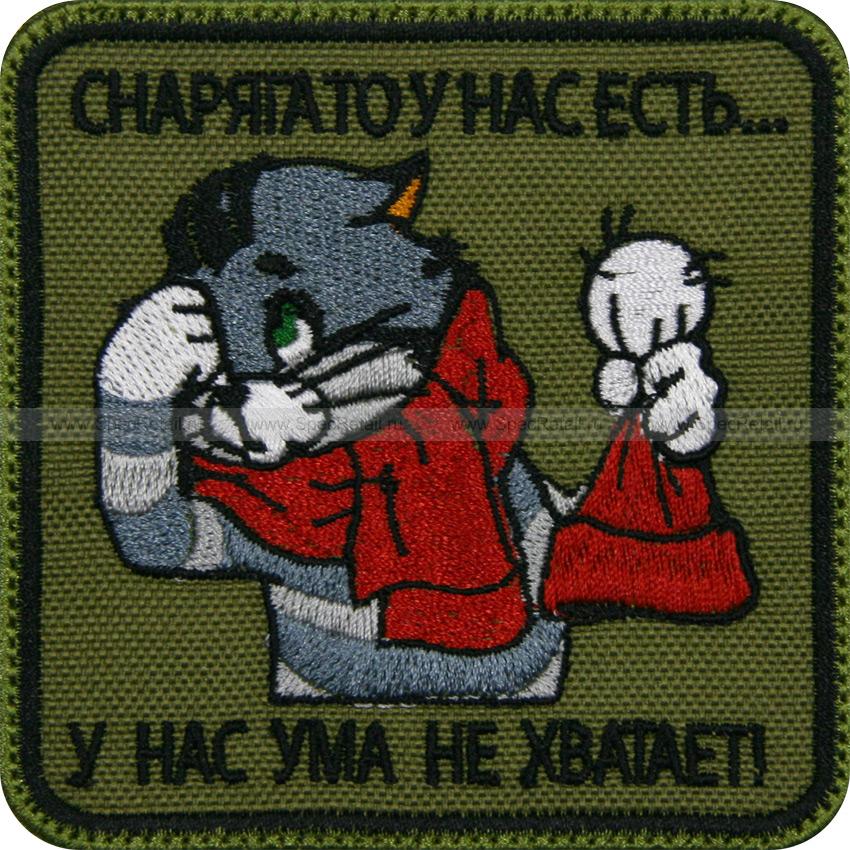 """Шеврон текстильный """"Снаряга то у нас есть..."""", 8.5 x 8.5 см"""