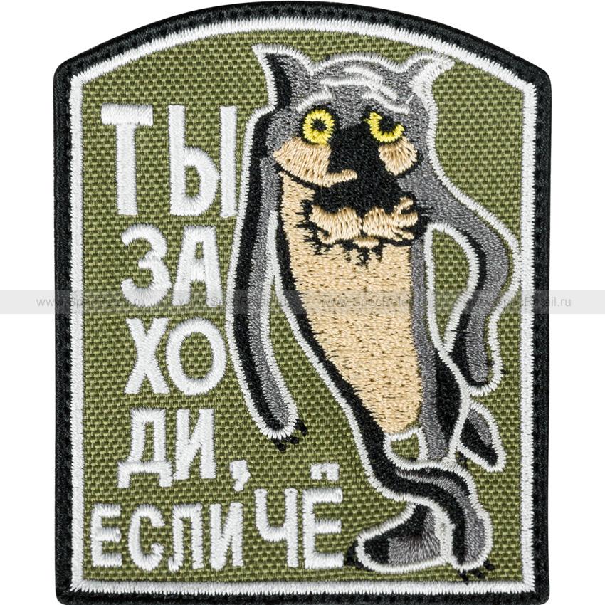"""Шеврон текстильный """"Ты заходи, если чё"""", олива, 7 x 8.4 см"""