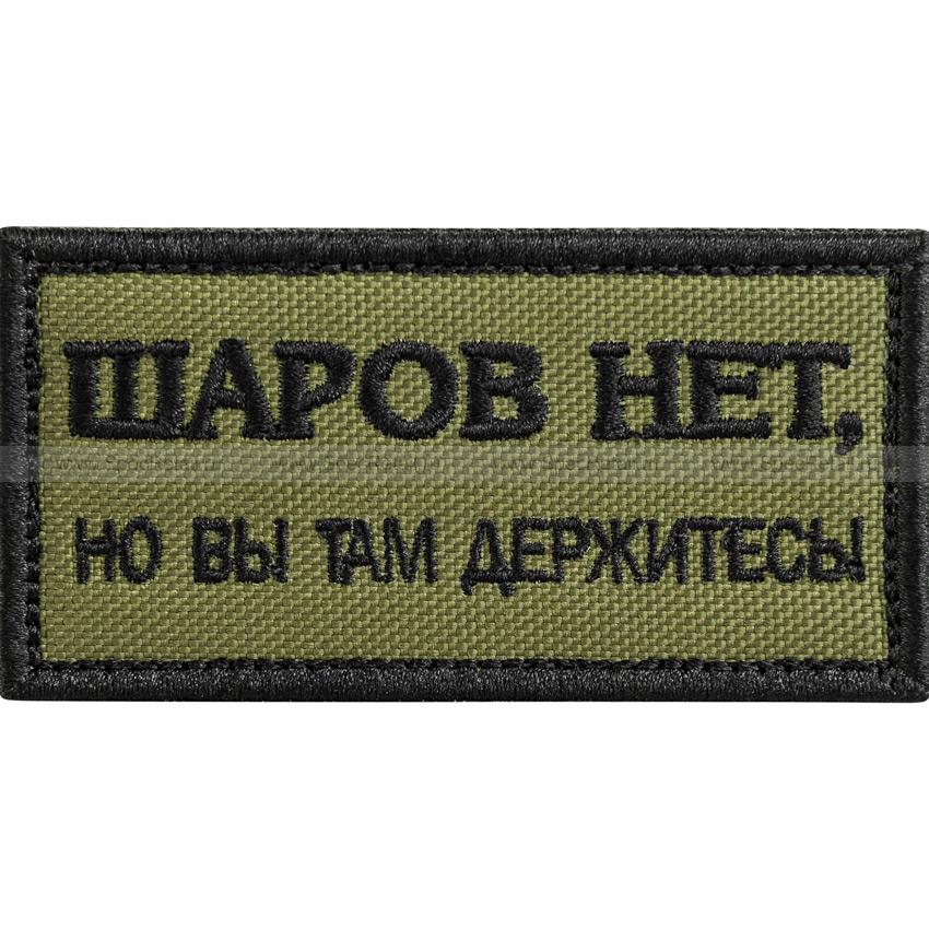 """Шеврон текстильный """"Шаров нет, но вы там держитесь!"""", олива, 8x4 см"""