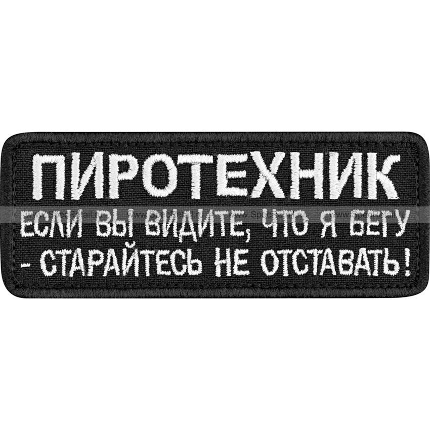 """Шеврон текстильный """"Пиротехник"""", черный, 10x4 см"""