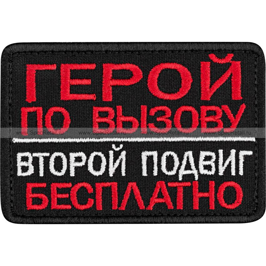 """Шеврон текстильный """"Герой по вызову"""", черный, 8x5.5 см"""