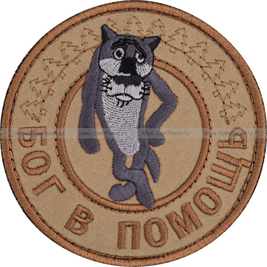 """Шеврон текстильный """"Бог в помощь"""", тан, диаметр 9 см"""