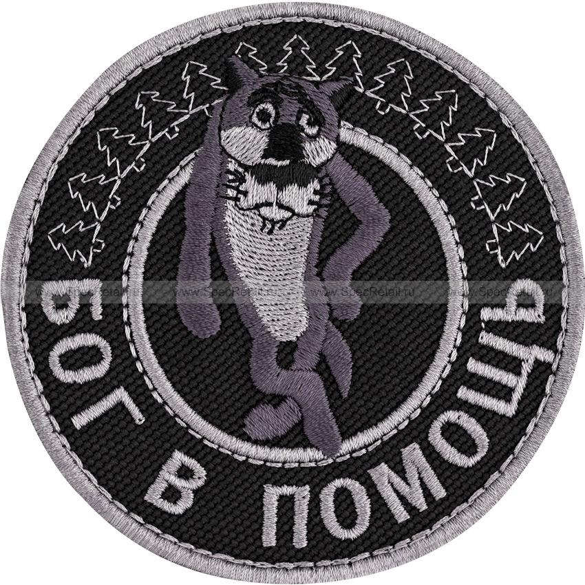 """Шеврон текстильный """"Бог в помощь"""", черный, диаметр 9 см"""