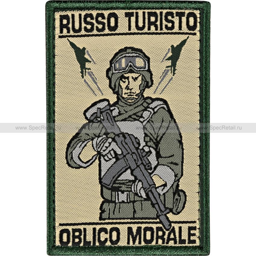 "Шеврон текстильный ""Russo Turisto Oblico Morale"", 6x9.5 см"