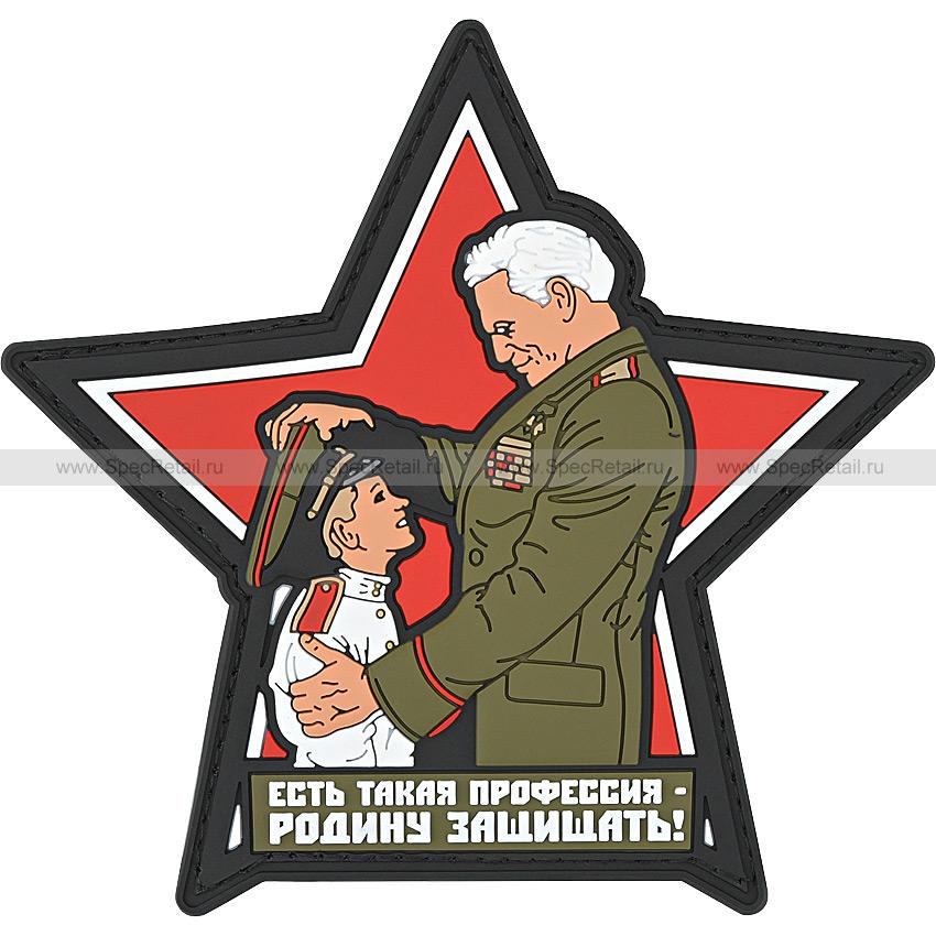 """Шеврон ПВХ """"Есть такая профессия – Родину защищать!"""", 10.6x10.3 см"""