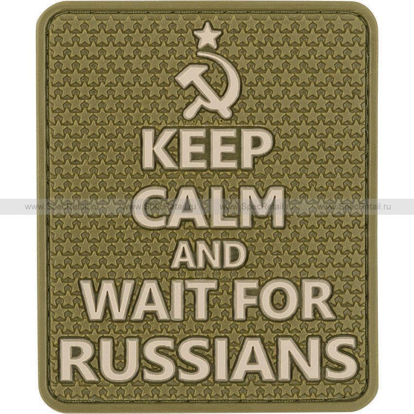 """Шеврон ПВХ """"Keep calm and wait for Russians"""", олива, 5.7x6.8 см"""