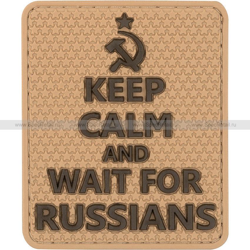 """Шеврон ПВХ """"Keep calm and wait for Russians"""", тан, 5.7x6.8 см"""