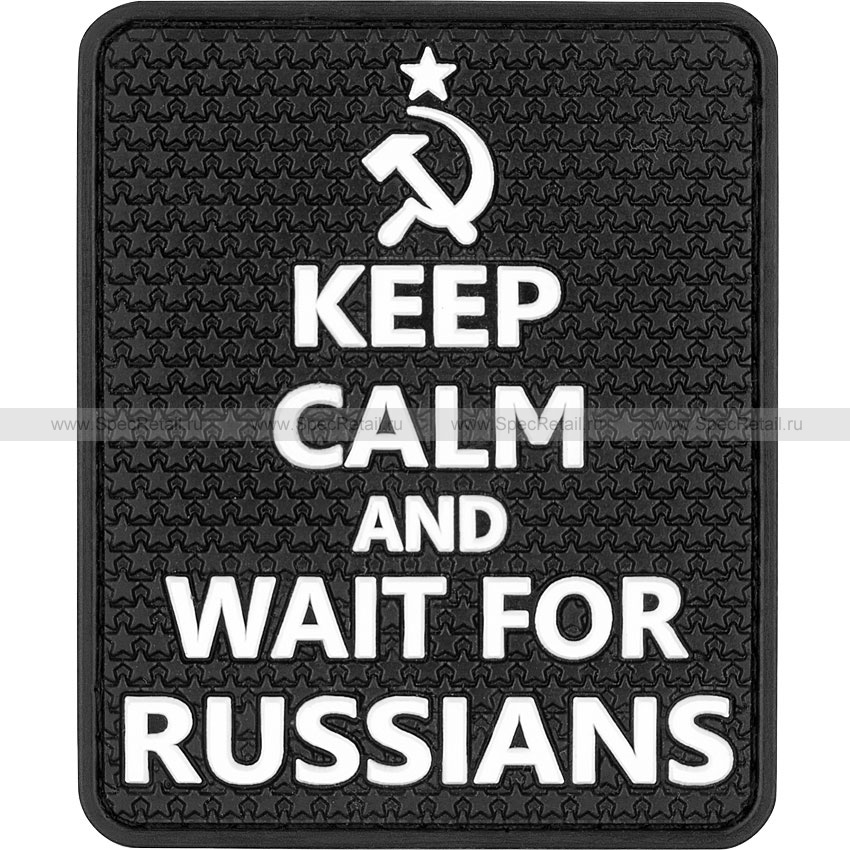 "Шеврон ПВХ ""Keep calm and wait for Russians"", черный, 5.7x6.8 см"