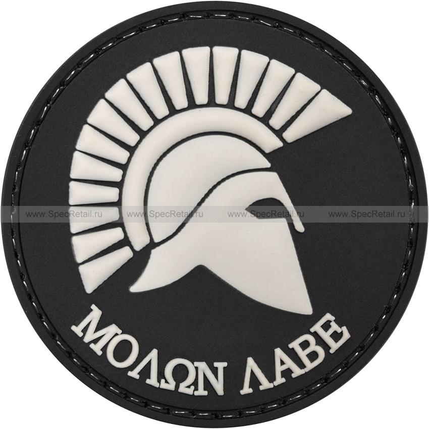 "Шеврон ПВХ ""Molon Labe"", черный, диаметр 5.9 см"