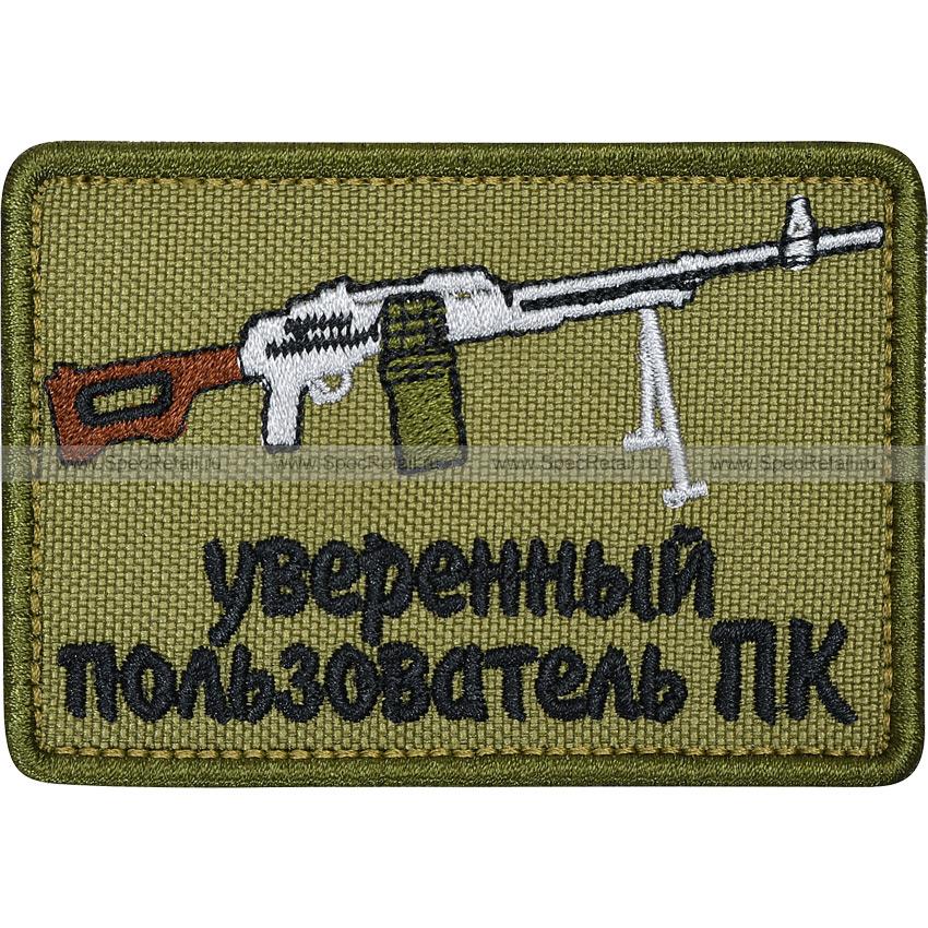 """Шеврон текстильный """"Уверенный пользователь ПК"""", олива, 8x5.5 см"""