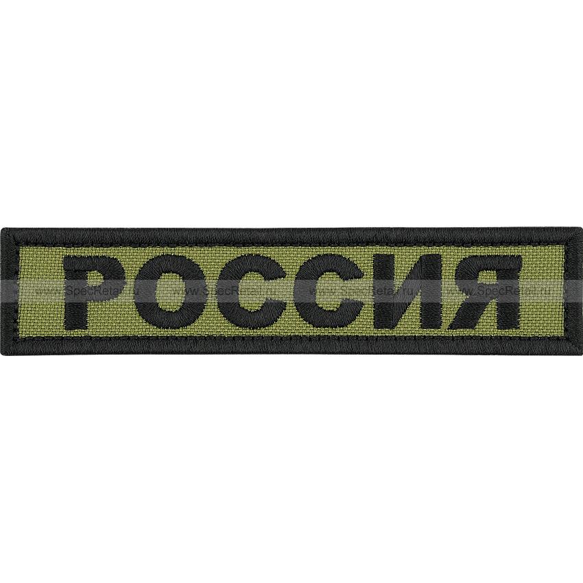 """Шеврон текстильный """"Россия"""", 12.5x2.5 см"""