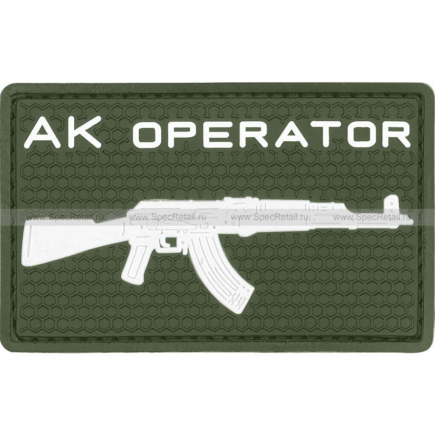 """Шеврон ПВХ """"AK operator"""", гекс, олива, 7.9x4.9 см"""