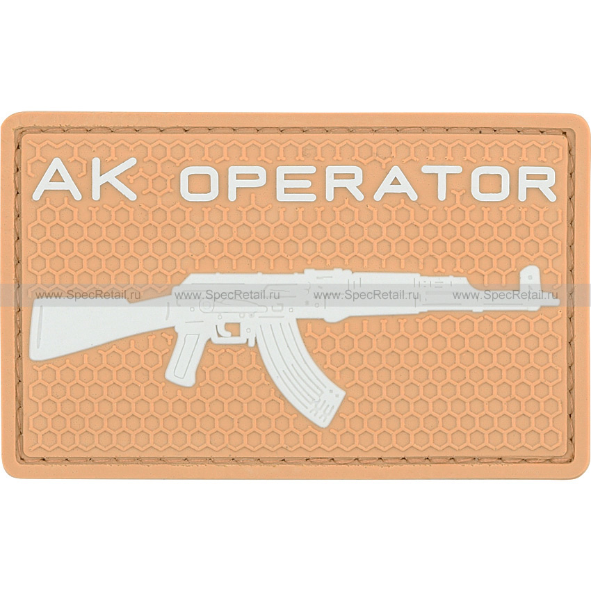 """Шеврон ПВХ """"AK operator"""", гекс, тан, 7.9x4.9 см"""