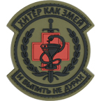 Шеврон ПВХ