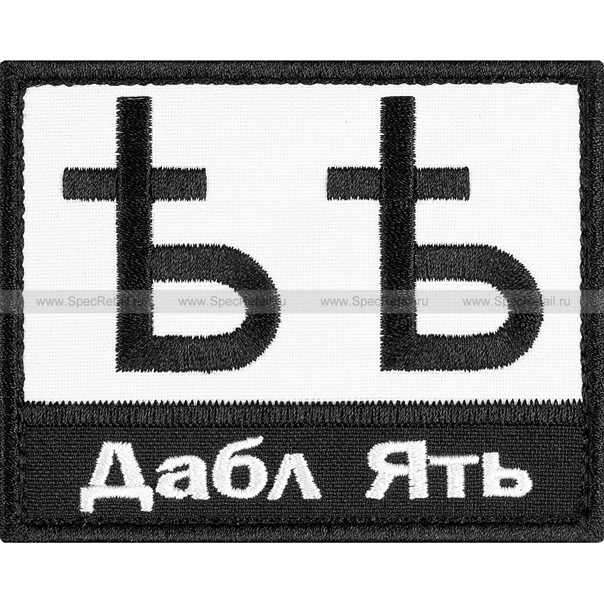 """Шеврон текстильный """"Дабл Ять"""", 8x6.4 см"""