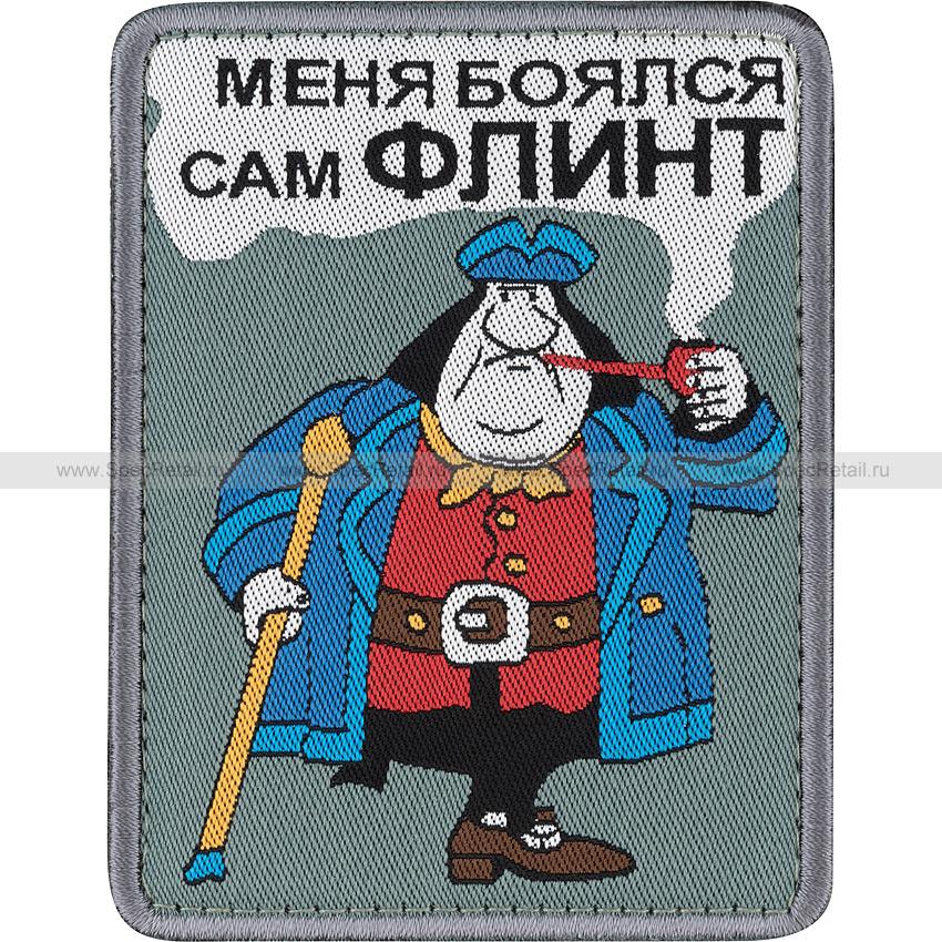"""Шеврон текстильный """"Меня боялся сам Флинт"""", 6.9x9 см"""