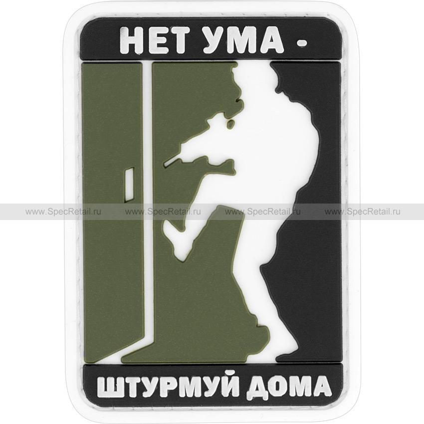 "Шеврон ПВХ ""Нет ума – штурмуй дома"", олива, 5.1x7.3 см"