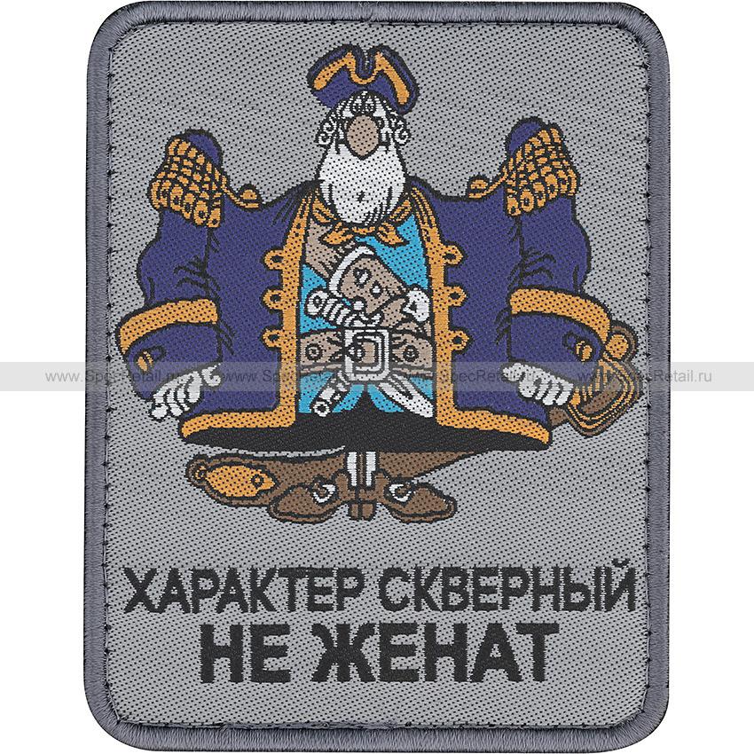 """Шеврон текстильный """"Характер скверный. Не женат"""", 6.9x9 см"""